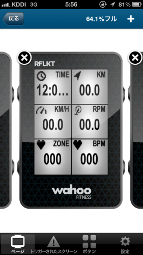 wahoo_rflkt_setting