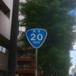 甲州街道をロードバイクで走りきる話